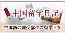 中国留学日記 中国語の部受講生の留学日記